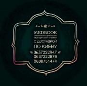 Купить в Киеве медицинскую книжку.