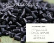 Гранула Полистирол вторичный УПМ (ПС,HIPS). Цвет черный, серый, белый