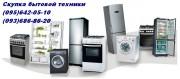 Скупка бытовой техники Одесса