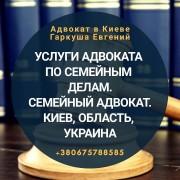 Семейный адвокат Киев. Адвокат в Киеве.