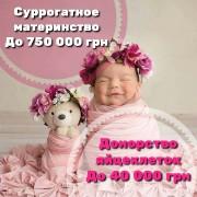 ✅ ХеппиМама || Центр Репродукции || Стать суррогатной мамой Винница ||
