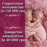Центр репродукции «ХэппиМама» Суррогатное Материнство до 750 000 грн.