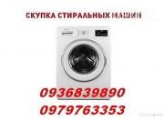 Выкуп стиральных машин в Одессе.