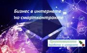 Бизнес в интернете на смартконтракте