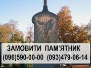 Замовити Гранітні ПАМ'ЯТНИКИ Баришівка. Granit-gabro com