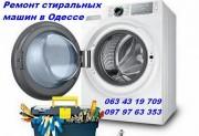 Ремонт стиральных машин в Одессе срочно.