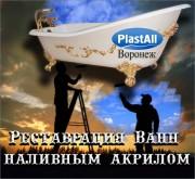 Реставрация ванн наливным акрилом Plastall