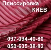 Плиссировка Киев 2020. Все виды ТКАНИ || Заказать.