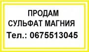 Купить Сульфат магния (Китай). Листовые подкормки.