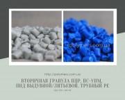 Полиэтилен вторичный HDPE, ПЭНД-273 ПП-А4, А10. ПС УМП, гранула для тр
