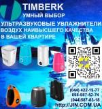Ультразвуковые увлажнители Timberk - умный выбор.
