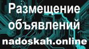 Ручная рассылка объявлений Украина (Харьков)