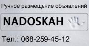 """Ручне розміщення оголошень, сервіс """"Nadoskah Online"""""""