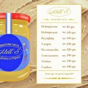 Арахісова паста Mell's