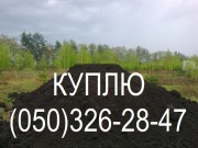 Приму-Куплю Чернозём Гостомель (Киевская обл)
