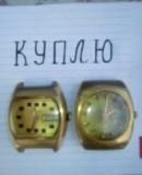 Куплю часы в жёлтом корпусе ссср