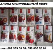 Ароматизированный кофе | Заказать ароматный КОФЕ | Запорожье