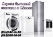 Скупка бытовой техники в Одессе