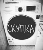 Скупка стиральных машин Одесса