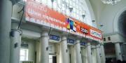 Реклама на всех жд вокзалах по Украине
