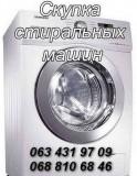 Скупка стиральных машин в Одессе дорого.