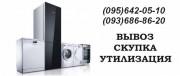 Скупка, утилизация, хлам бытовой техники в Одессе