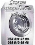 Скупка стиральных машин б/у Одесса.
