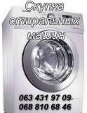Куплю стиральную машину в Одессе.