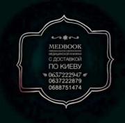 Медицинская, санитарная книжка недорого Киев, Украина.