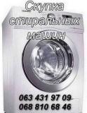 Стиральная машина на запчасти в Одессе