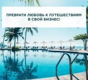 Приглашаю менеджеров в on-line туризм