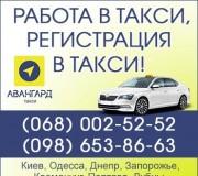 регистрация в такси , водитель с авто