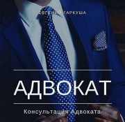 Услуги адвоката в Киеве по уголовным делам.