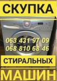 Скупка стиральных машин в Одессе.