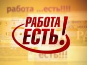 Требуются сотрудники - Токарь / Фрезеровщик / Расточник