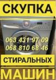 Скупка б/у в Одессе стиральных машин.
