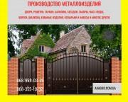 Ворота и заборы кованые и сварные в Кривом Роге и Украине