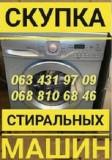 Скупка в Одессе б/у стиральных машин.