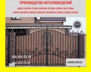 Изготовление любых металлоконструкций, металлоизделий